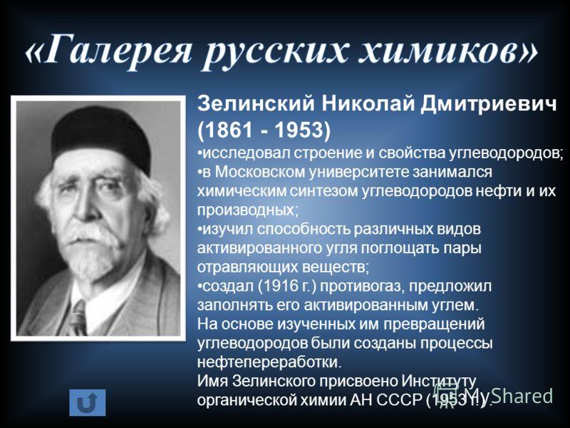 Лебедев Сергей Васильевич (1874-1934) химик-органик, ученик одного из крупнейших русских химиков-органиков А. Е. Фаворского; разработал метод производства дивинилового синтетического каучука из широко доступного этилового спирта и метод изготовления