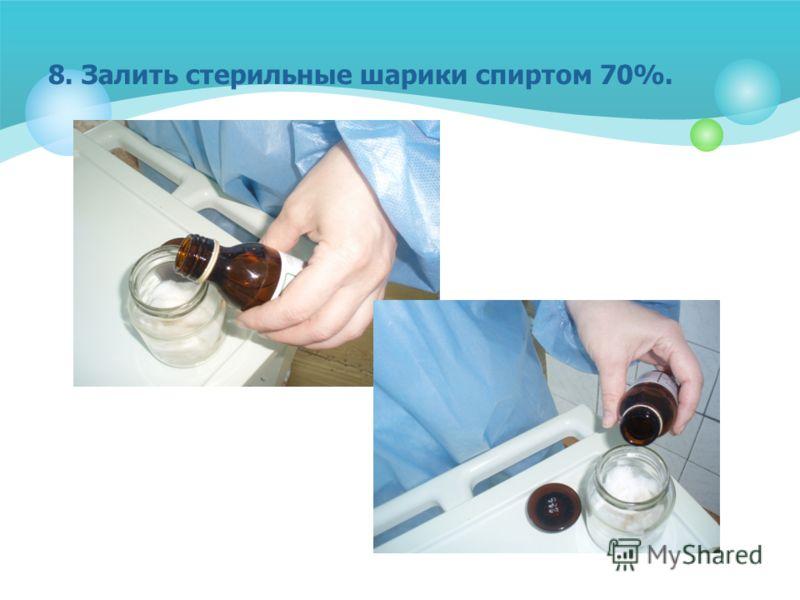 8. Залить стерильные шарики спиртом 70%.