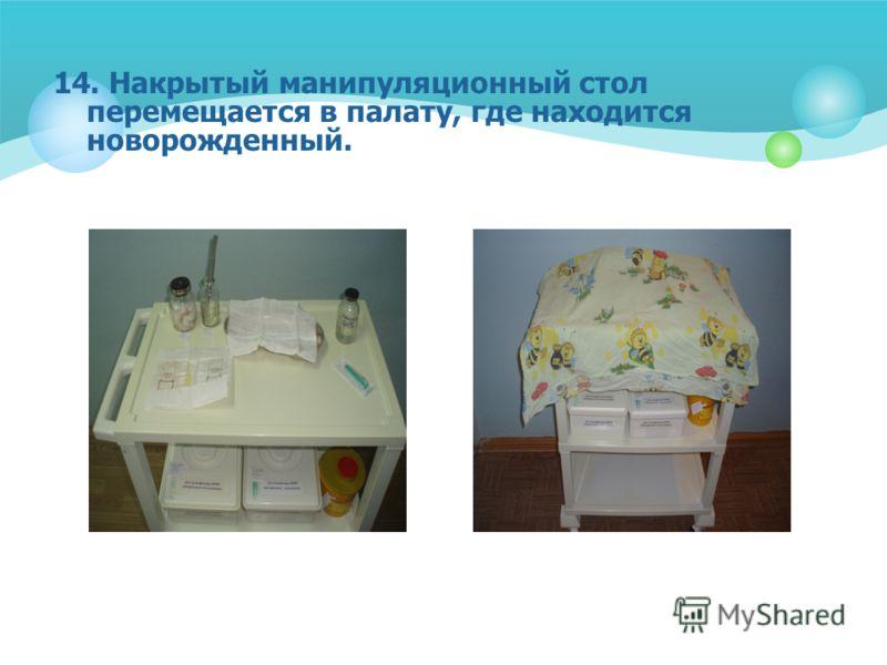 14. Накрытый манипуляционный стол перемещается в палату, где находится новорожденный.