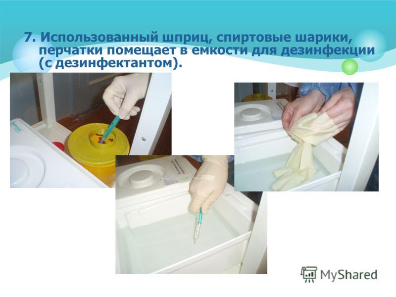 7. Использованный шприц, спиртовые шарики, перчатки помещает в емкости для дезинфекции (с дезинфектантом).