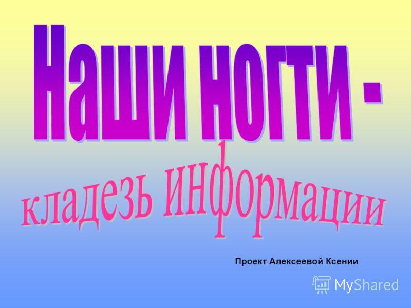 Проект Алексеевой Ксении