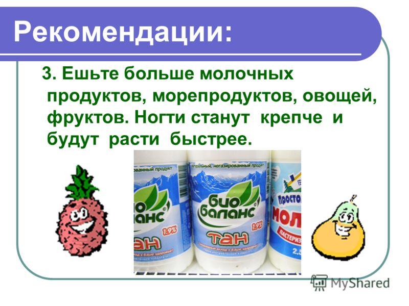 3. Ешьте больше молочных продуктов, морепродуктов, овощей, фруктов. Ногти станут крепче и будут расти быстрее. Рекомендации: