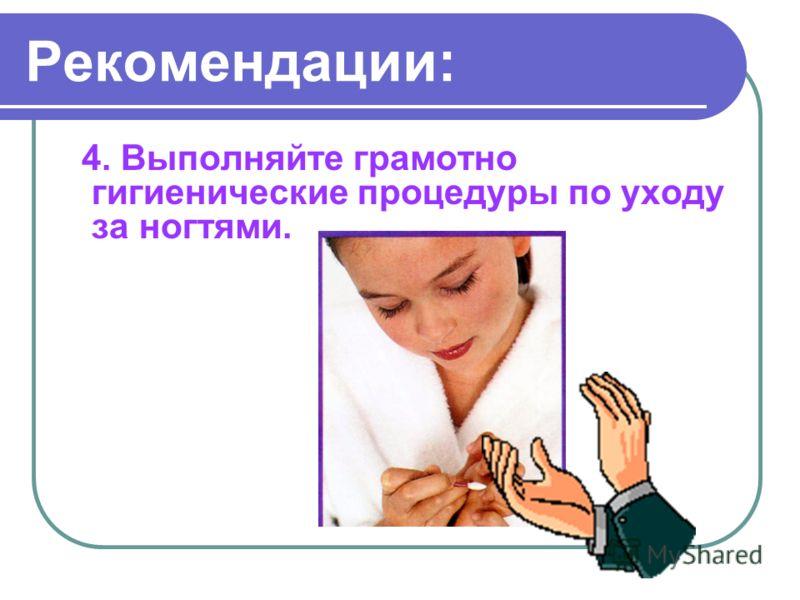 4. Выполняйте грамотно гигиенические процедуры по уходу за ногтями.