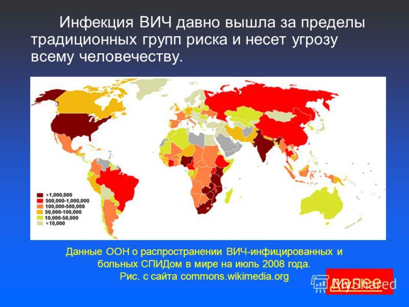 Инфекция ВИЧ давно вышла за пределы традиционных групп риска и несет угрозу всему человечеству. Данные ООН о распространении ВИЧ-инфицированных и больных СПИДом в мире на июль 2008 года. Рис. с сайта commons.wikimedia.org далее