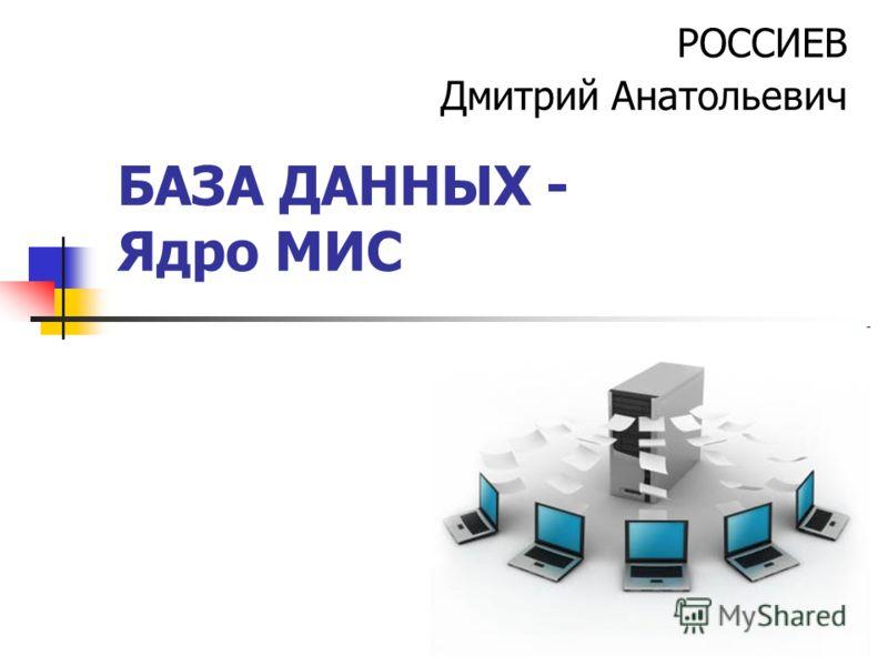 БАЗА ДАННЫХ - Ядро МИС РОССИЕВ Дмитрий Анатольевич