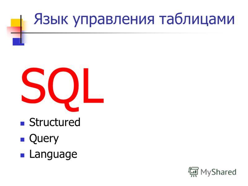 Язык управления таблицами SQL Structured Query Language