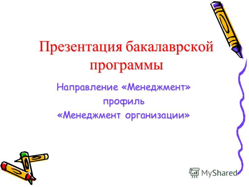 Презентация бакалаврской программы Направление «Менеджмент» профиль «Менеджмент организации»