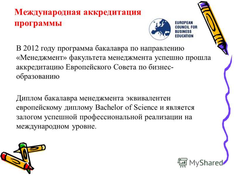 Международная аккредитация программы Диплом бакалавра менеджмента эквивалентен европейскому диплому Bachelor of Science и является залогом успешной профессиональной реализации на международном уровне. В 2012 году программа бакалавра по направлению «М