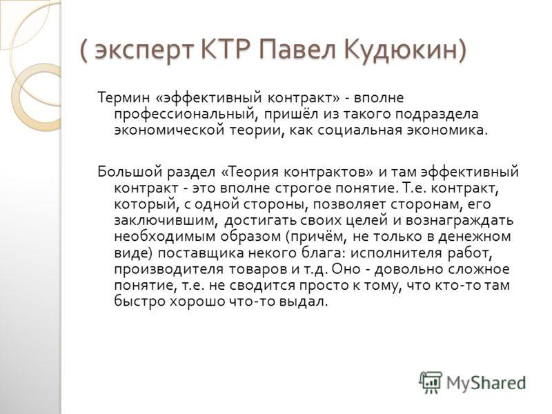 ( эксперт КТР Павел Кудюкин ) Термин « эффективный контракт » - вполне профессиональный, пришёл из такого подраздела экономической теории, как социальная экономика. Большой раздел « Теория контрактов » и там эффективный контракт - это вполне строгое