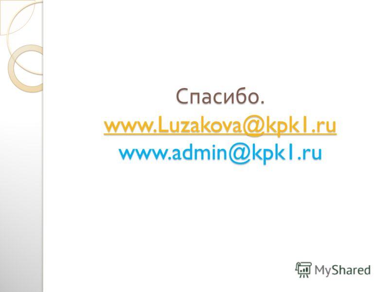 Спасибо. www.Luzakova@kpk1.ru www.admin@kpk1.ru www.Luzakova@kpk1.ru