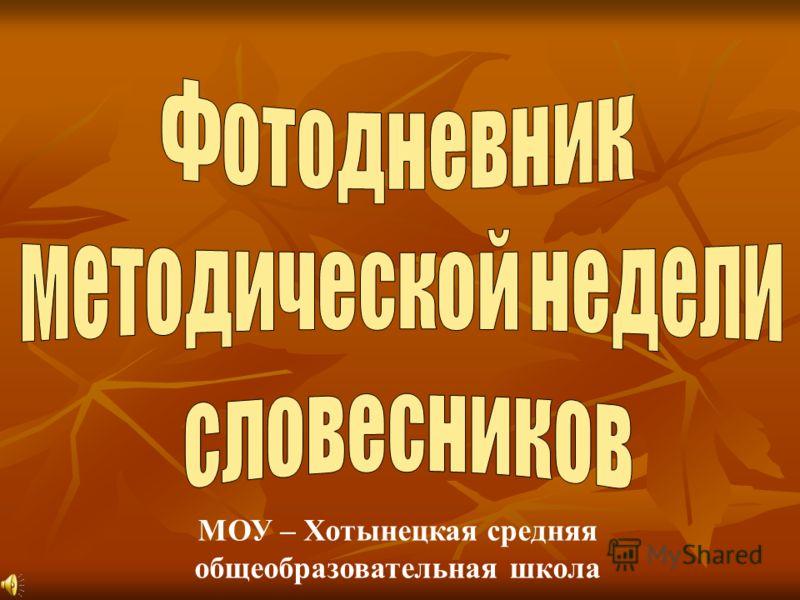 МОУ – Хотынецкая средняя общеобразовательная школа