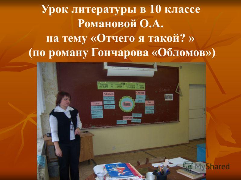 Урок литературы в 10 классе Романовой О.А. на тему «Отчего я такой? » (по роману Гончарова «Обломов»)