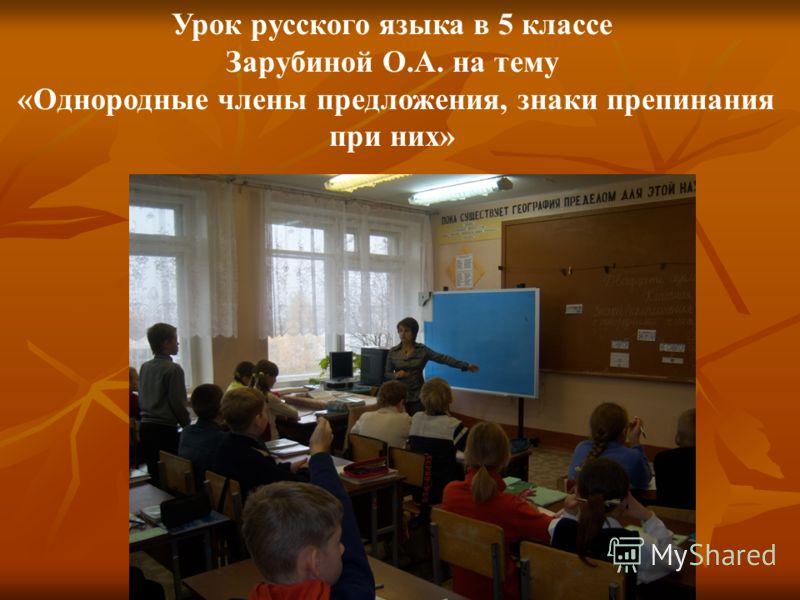 Урок русского языка в 5 классе Зарубиной О.А. на тему «Однородные члены предложения, знаки препинания при них»