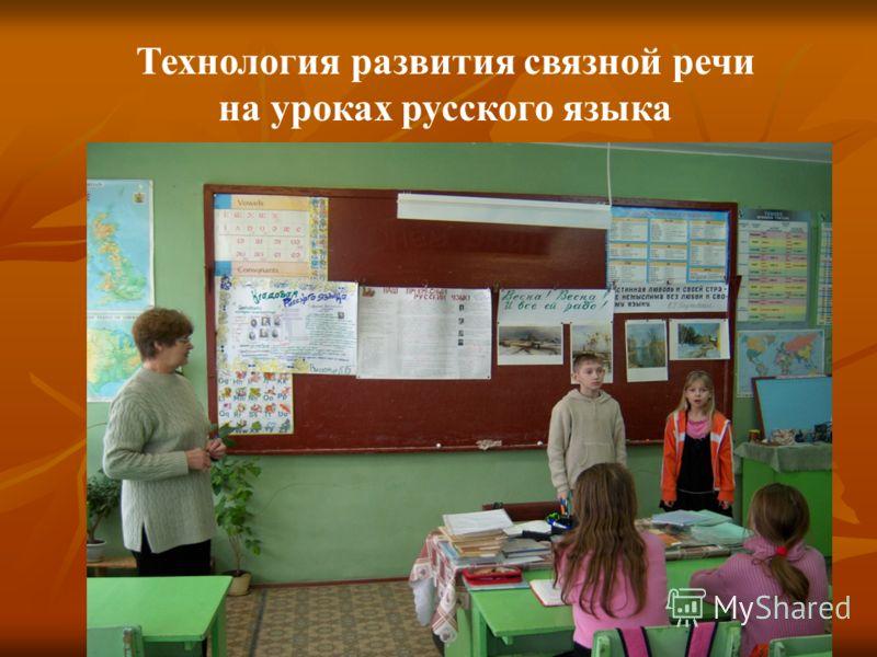 Технология развития связной речи на уроках русского языка