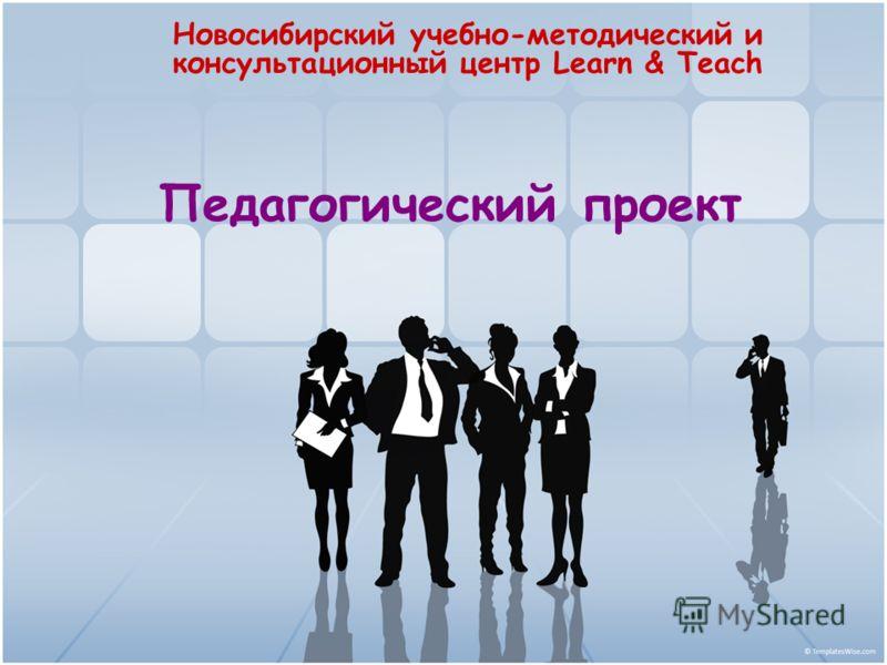 Педагогический проект Новосибирский учебно-методический и консультационный центр Learn & Teach