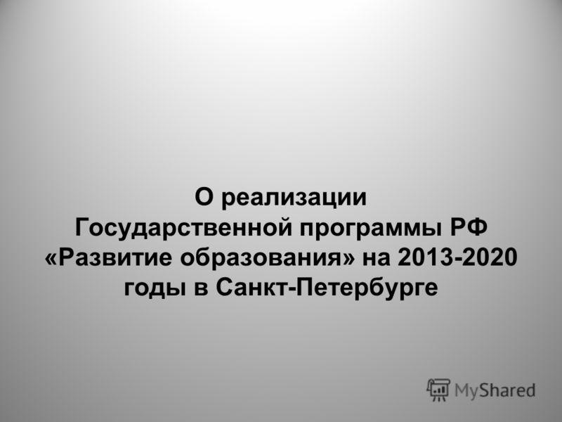 О реализации Государственной программы РФ «Развитие образования» на 2013-2020 годы в Санкт-Петербурге