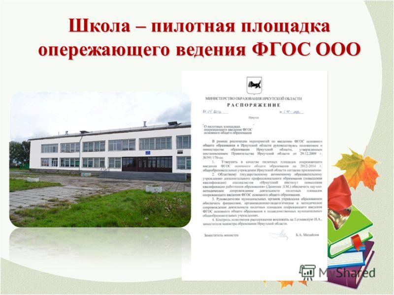 Школа – пилотная площадка опережающего ведения ФГОС ООО