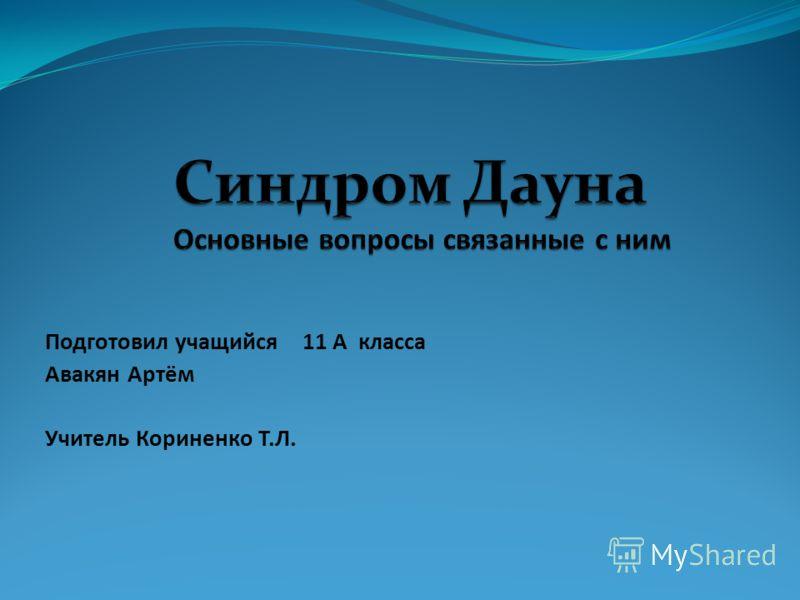 Подготовил учащийся 11 А класса Авакян Артём Учитель Кориненко Т.Л.