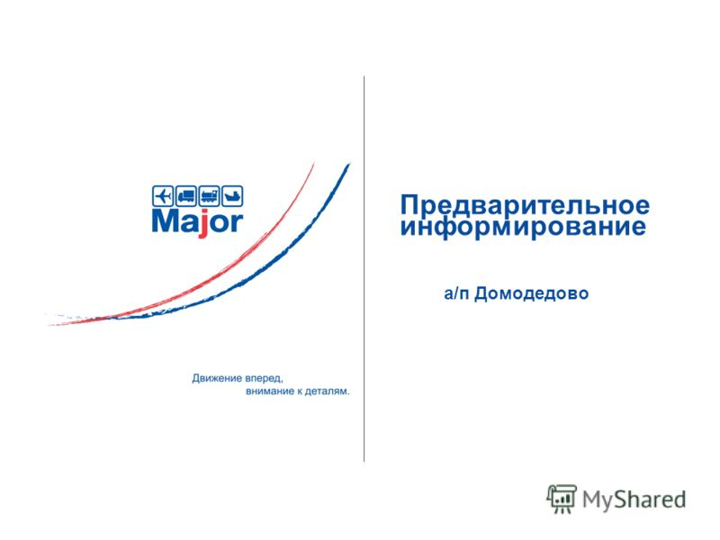 Предварительное информирование а/п Домодедово