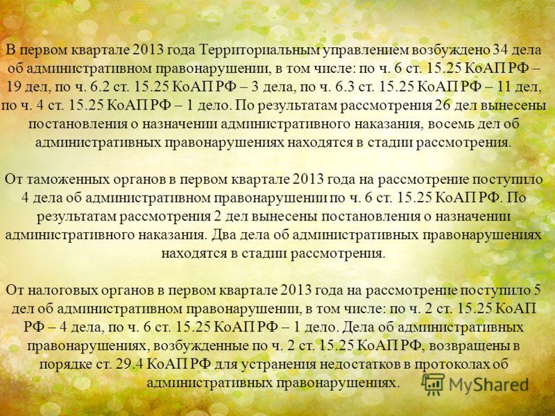 коап рф 2013: