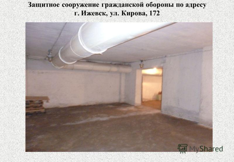 Защитное сооружение гражданской обороны по адресу г. Ижевск, ул. Кирова, 172