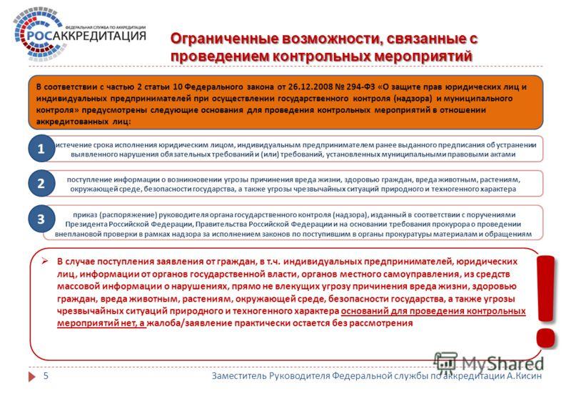 Ограниченные возможности, связанные с проведением контрольных мероприятий 5 В соответствии с частью 2 статьи 10 Федерального закона от 26.12.2008 294- ФЗ « О защите прав юридических лиц и индивидуальных предпринимателей при осуществлении государствен