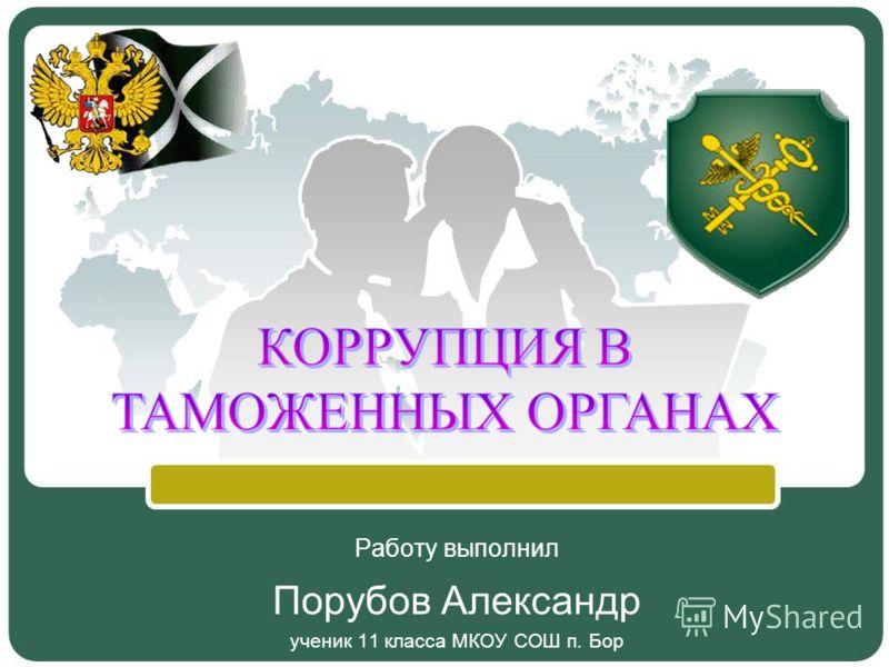 Работу выполнил Порубов Александр ученик 11 класса МКОУ СОШ п. Бор