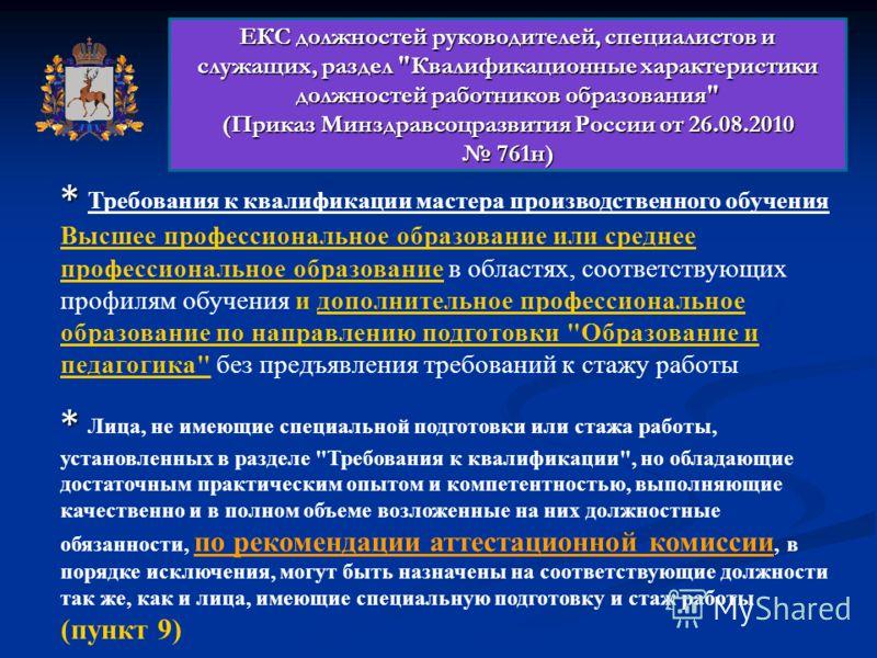 ЕКС должностей руководителей, специалистов и служащих, раздел