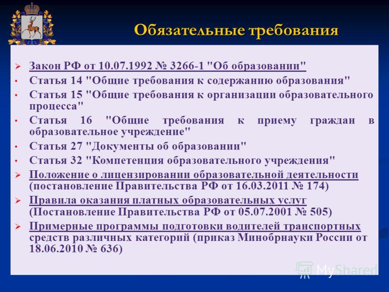 Обязательные требования Закон РФ от 10.07.1992 3266-1