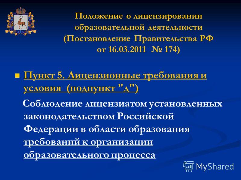 Положение о лицензировании образовательной деятельности (Постановление Правительства РФ от 16.03.2011 174) Пункт 5. Лицензионные требования и условия (подпункт