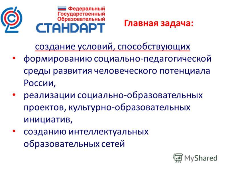 создание условий, способствующих формированию социально-педагогической среды развития человеческого потенциала России, реализации социально-образовательных проектов, культурно-образовательных инициатив, созданию интеллектуальных образовательных сетей