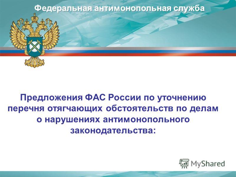 Предложения ФАС России по уточнению перечня отягчающих обстоятельств по делам о нарушениях антимонопольного законодательства:
