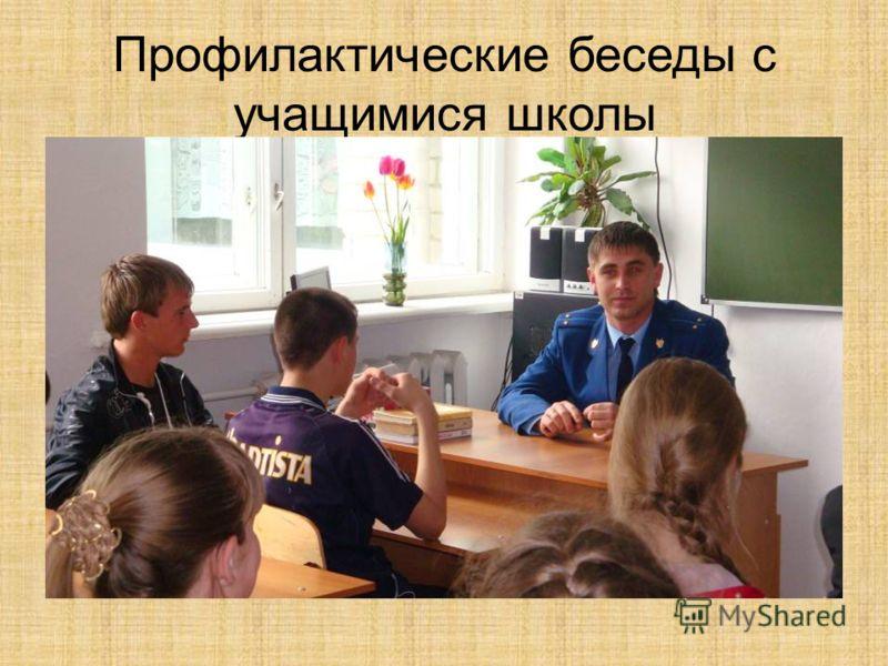 Профилактические беседы с учащимися школы