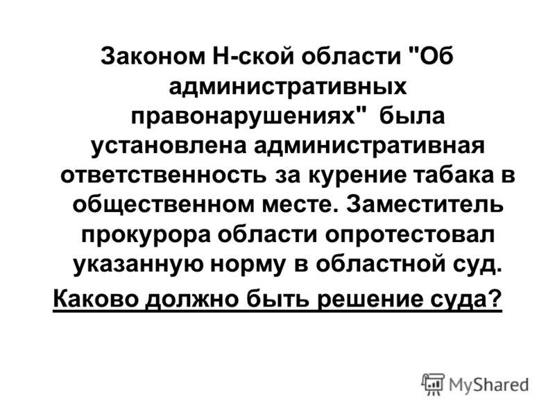 Законом Н-ской области