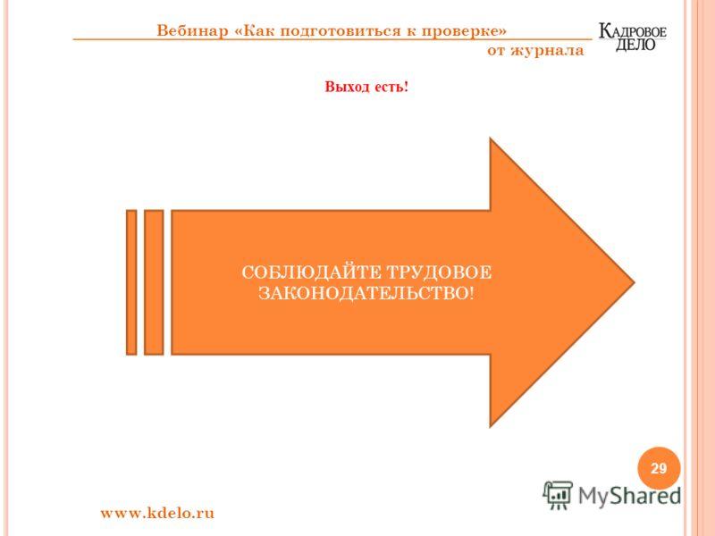 Выход есть! 29 www.kdelo.ru Вебинар «Как подготовиться к проверке» от журнала СОБЛЮДАЙТЕ ТРУДОВОЕ ЗАКОНОДАТЕЛЬСТВО!