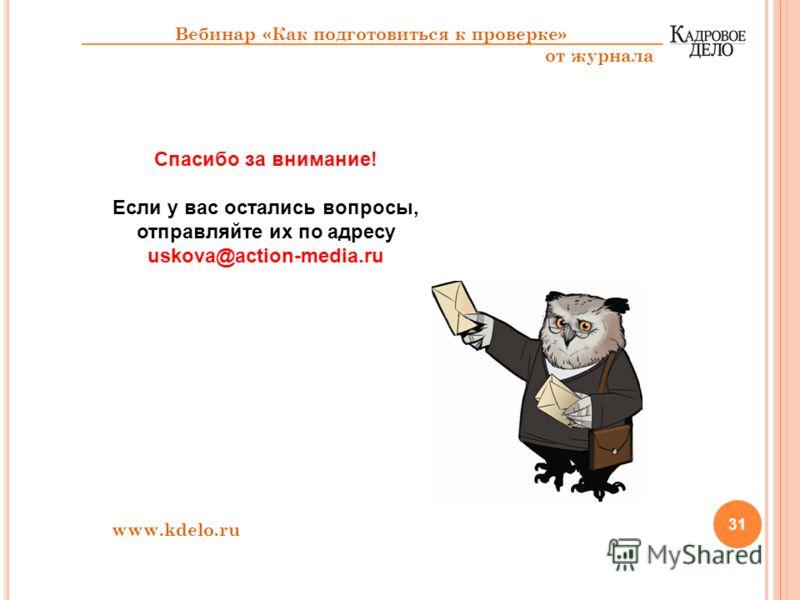 31 Спасибо за внимание! Если у вас остались вопросы, отправляйте их по адресу uskova@action-media.ru www.kdelo.ru Вебинар «Как подготовиться к проверке» от журнала