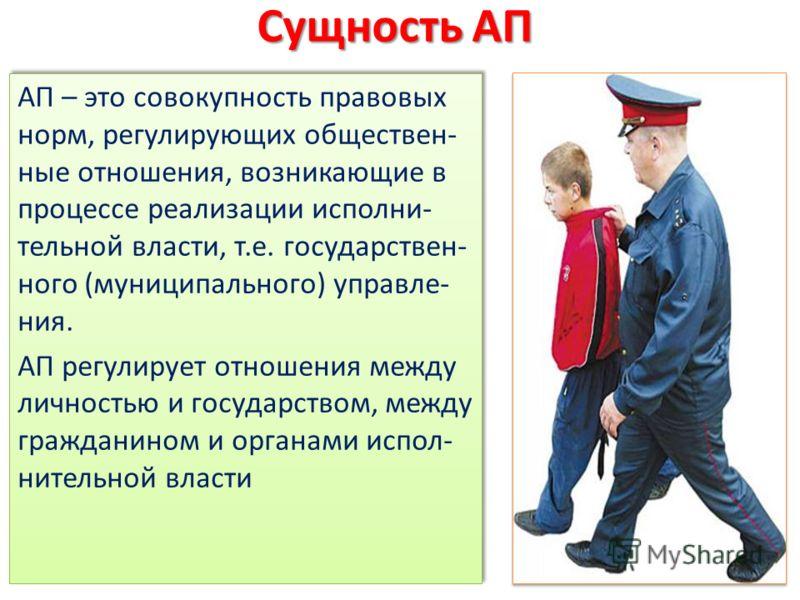 Сущность АП АП – это совокупность правовых норм, регулирующих обществен- ные отношения, возникающие в процессе реализации исполни- тельной власти, т.е. государствен- ного (муниципального) управле- ния. АП регулирует отношения между личностью и госуда