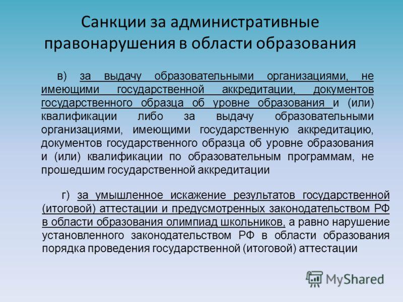 Санкции за административные правонарушения в области образования Статьей 19.30 КоАП РФ определены санкции по выявленным нарушениям требований к ведению образовательной деятельности и организации образовательного процесса: а) за нарушение установленны