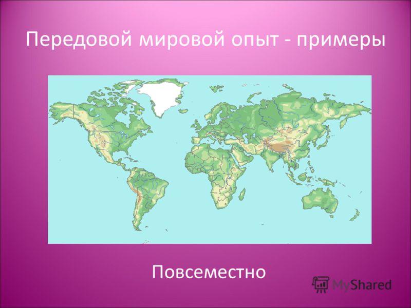 Передовой мировой опыт - примеры Повсеместно