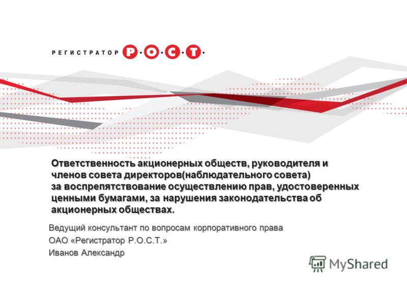 Ведущий консультант по вопросам корпоративного права ОАО «Регистратор Р.О.С.Т.» Иванов Александр