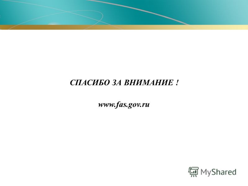 СПАСИБО ЗА ВНИМАНИЕ ! www.fas.gov.ru