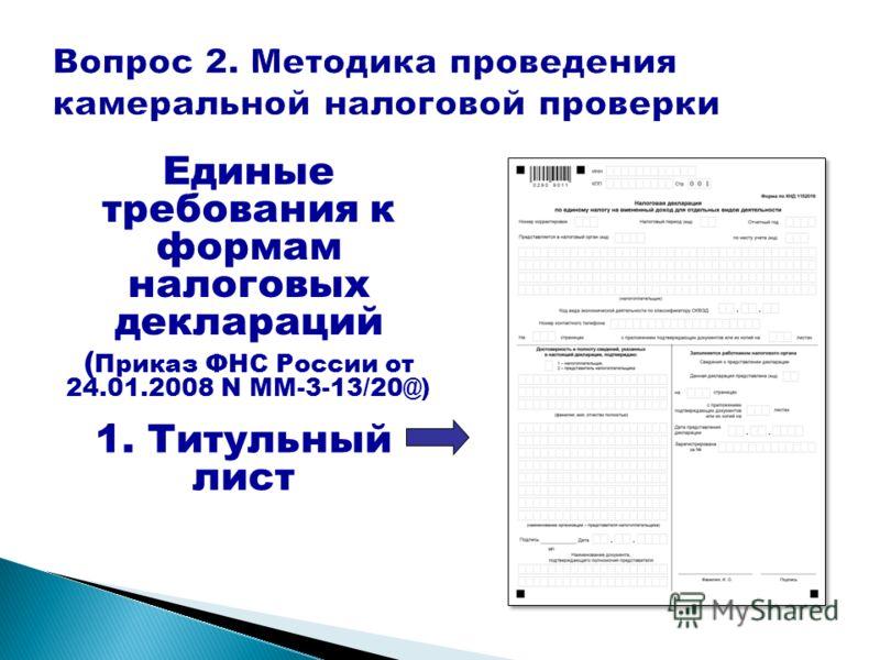 Единые требования к формам налоговых деклараций ( Приказ ФНС России от 24.01.2008 N ММ-3-13/20@) 1. Титульный лист