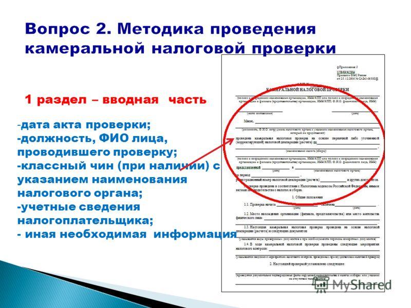 1 раздел – вводная часть - дата акта проверки; -должность, ФИО лица, проводившего проверку; -классный чин (при наличии) с указанием наименования налогового органа; -учетные сведения налогоплательщика; - иная необходимая информация