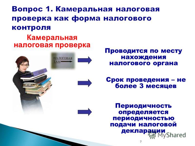 7 Камеральная налоговая проверка Проводится по месту нахождения налогового органа Срок проведения – не более 3 месяцев Периодичность определяется периодичностью подачи налоговой декларации