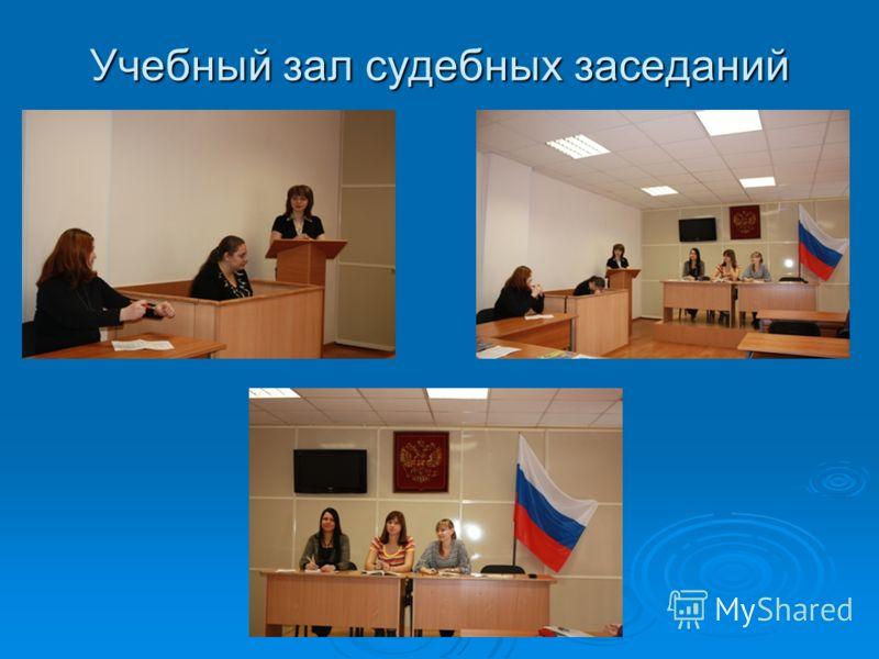 Учебный зал судебных заседаний