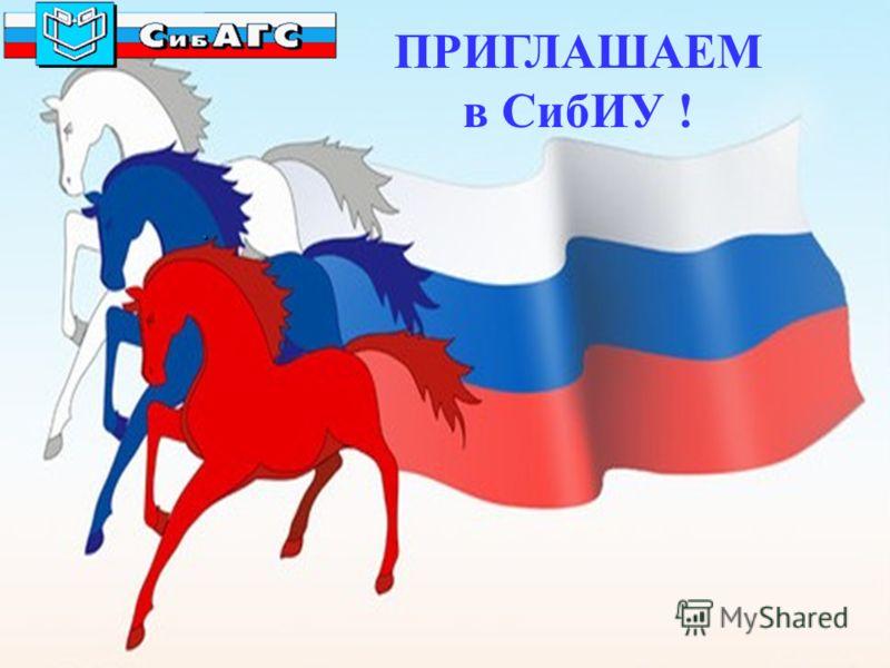 . ПРИГЛАШАЕМ в СибИУ !