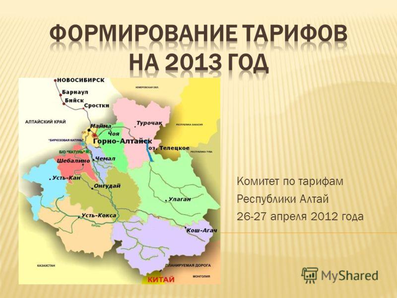Комитет по тарифам Республики Алтай 26-27 апреля 2012 года