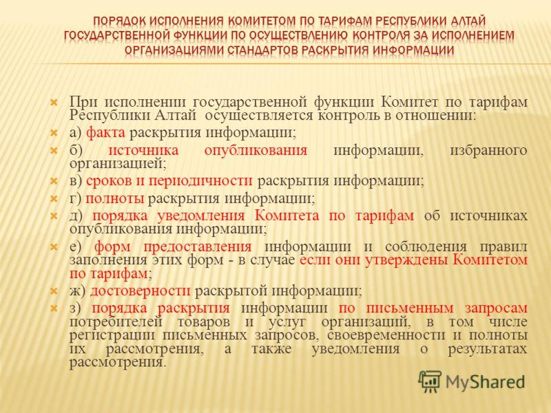 При исполнении государственной функции Комитет по тарифам Республики Алтай осуществляется контроль в отношении: а) факта раскрытия информации; б) источника опубликования информации, избранного организацией; в) сроков и периодичности раскрытия информа