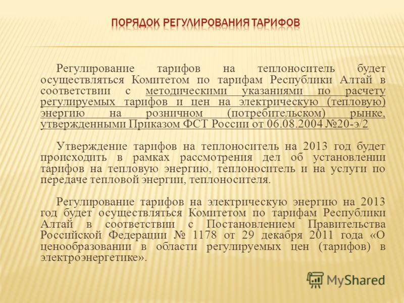 Регулирование тарифов на теплоноситель будет осуществляться Комитетом по тарифам Республики Алтай в соответствии с методическими указаниями по расчету регулируемых тарифов и цен на электрическую (тепловую) энергию на розничном (потребительском) рынке