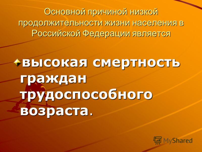 3 Основной причиной низкой продолжительности жизни населения в Российской Федерации является высокая смертность граждан трудоспособного возраста.